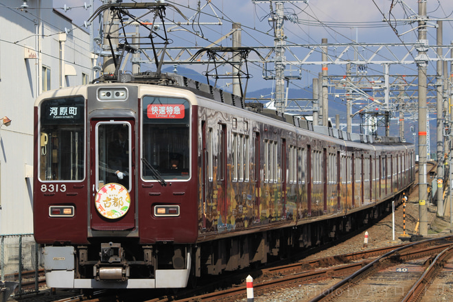 【阪急】『秋の臨時直通列車』運行