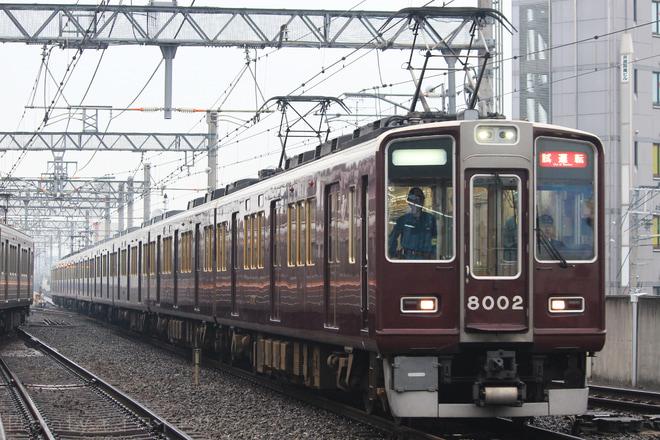 【阪急】8000系 8002F出場試運転