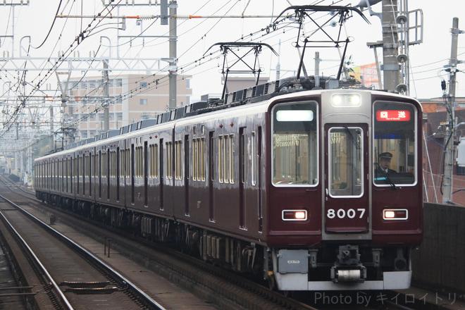 【阪急】8000系8007F 返却回送