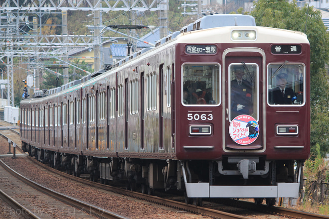 【阪急】JRA GIレース『阪神ジュベナイルフィリーズ』HM掲出
