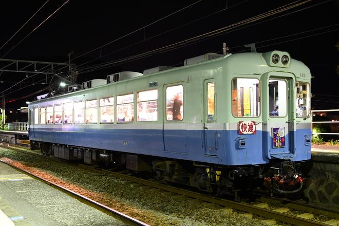 【伊豆急】100系クモハ103 アジアンビール電車