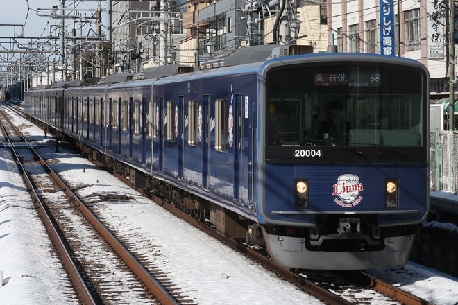 【西武】「L-train」20000系での運転開始