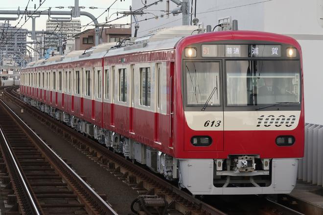 【京急】新1000形17次車(1613編成)が営業運転開始