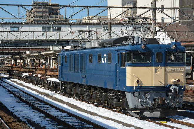 【JR東】EF64-1053牽引拝島工臨運転