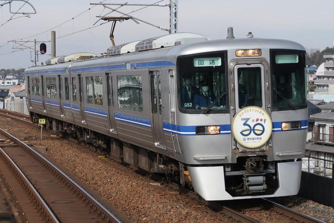 【愛環】「愛知環状鉄道 開業30周年記念列車」運転
