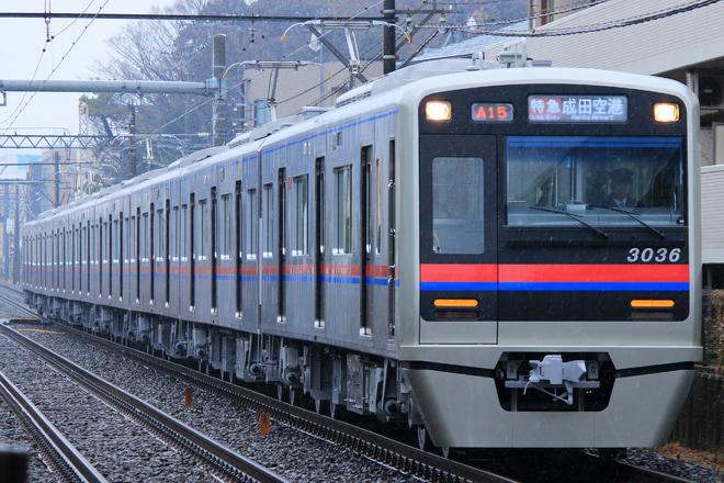 【京成】3000形3036編成 営業運転開始