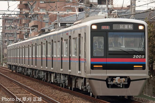 【京成】3000形3008編成 出場試運転