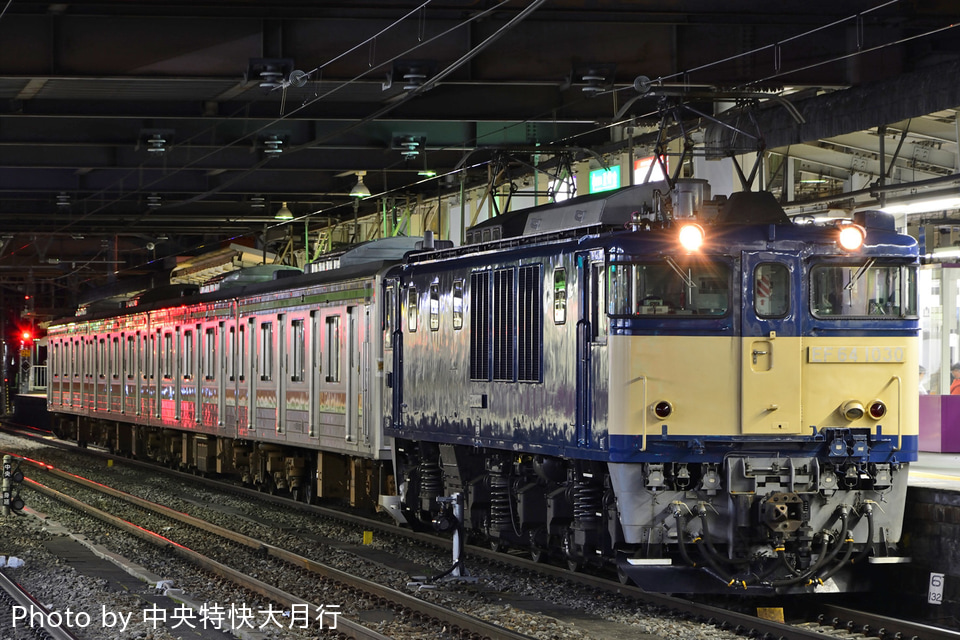 【JR東】205系ハエ82編成長野配給