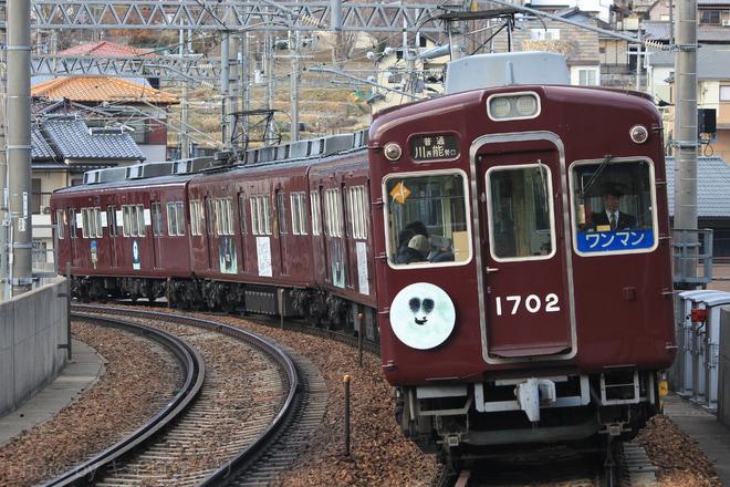 【能勢】『えんとつ町のプペル電車』運行開始