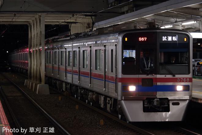 【京成】3700形3768編成輪軸交換終了に伴う試運転