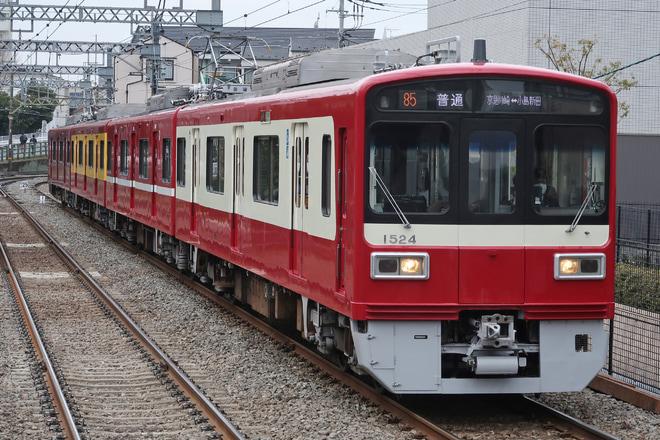 【京急】「京急120年の歩み号」 運行開始