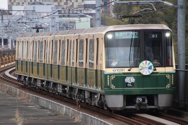 【横市交】グリーンライン開業10周年記念ラッピング電車が運行開始
