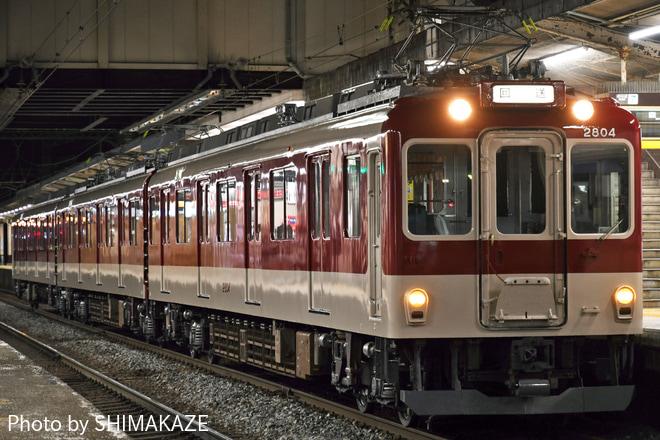 【近鉄】2800系AX04 出場回送