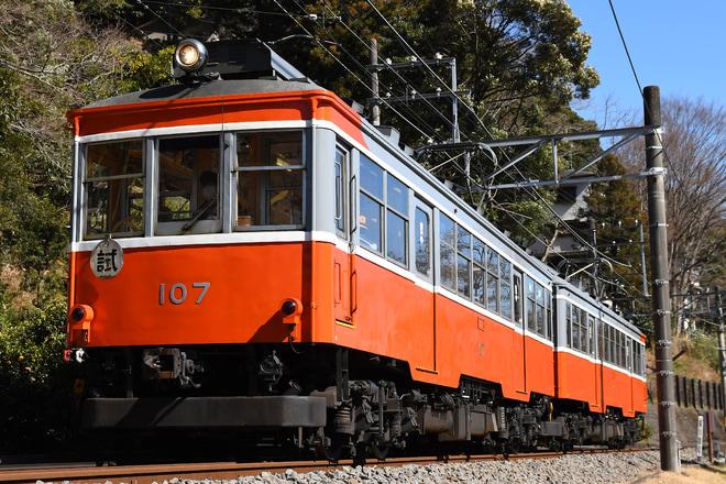 【登山】モハ1形 103-107号 試運転