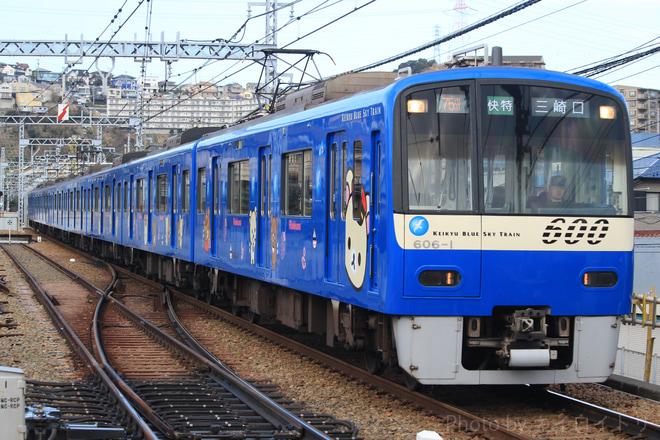 【京急】コリラックマ&チャイロイコグマ ガオガオ号運行開始