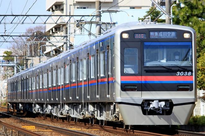 【京成】3000形3038編成 営業運転開始
