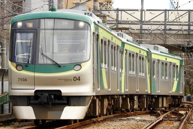 【東急】7000系7104編成 臨時試験列車