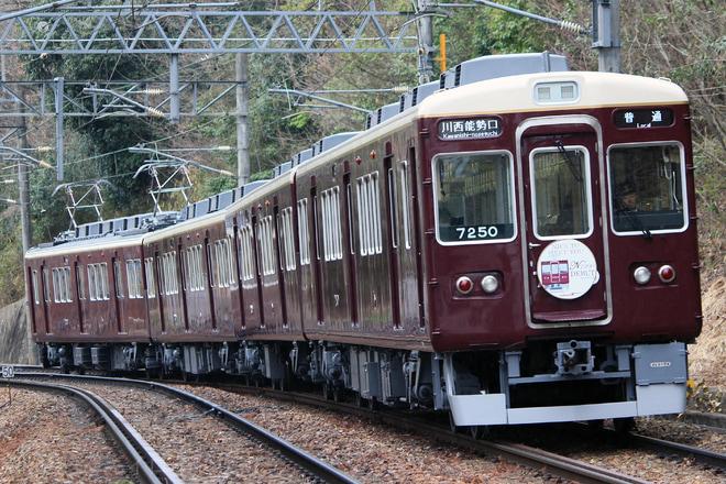 【能勢】7200系 営業運転開始