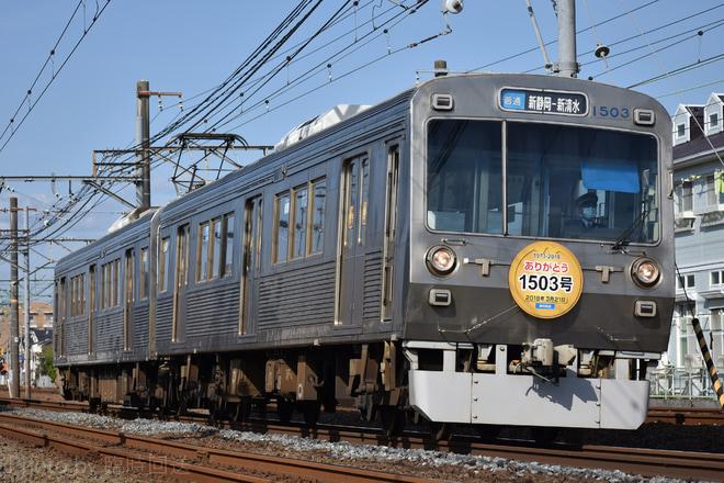 【静岡鉄道】1000形1003編成さよならHM掲出
