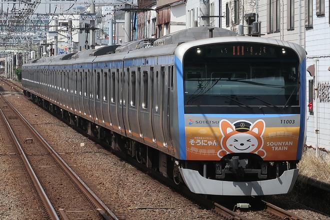 【相鉄】五代目そうにゃんトレイン運行開始