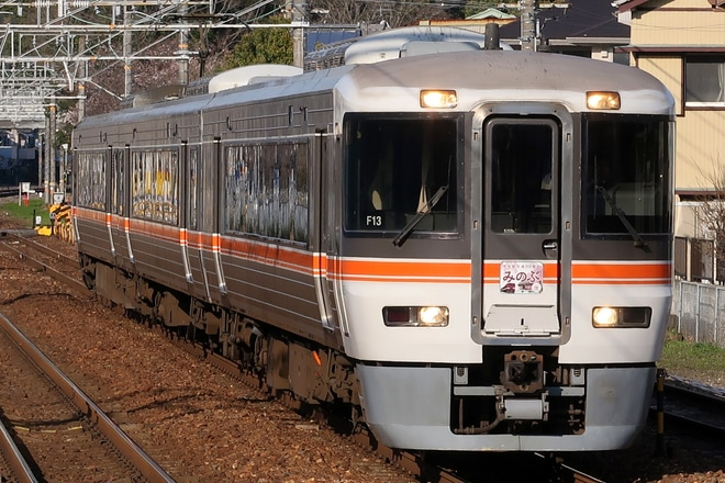【JR海】臨時急行「身延線全通90周年みのぶ号」運転