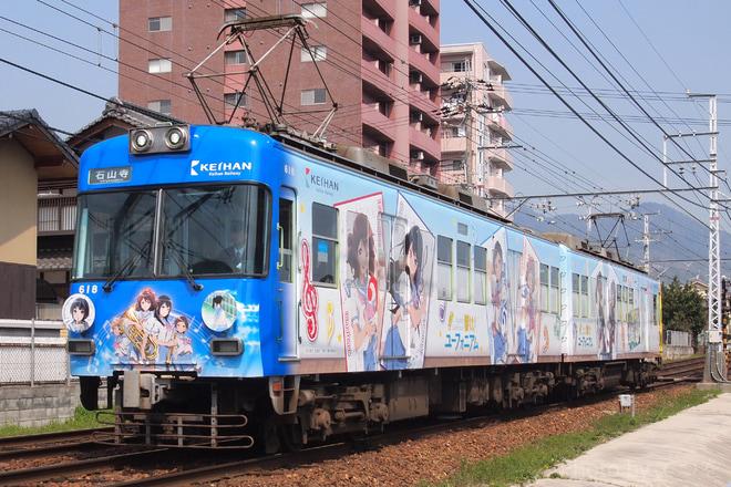 【京阪】京阪電車×響け!ユーフォニアム2018 運行開始