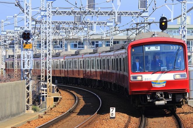 【京急】「ありがとう2000形」貸切列車運転