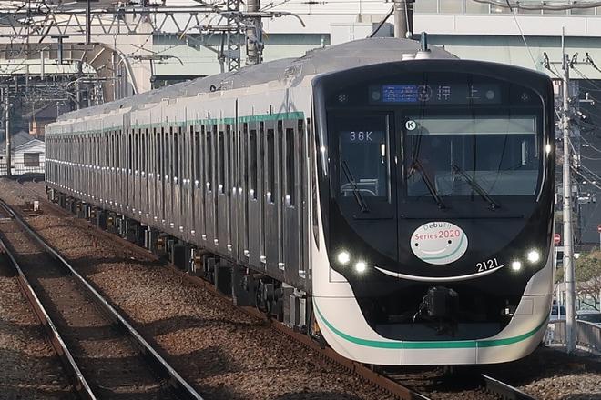 【東急】2020系 営業運転開始