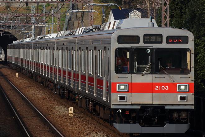 【東急】2000系2003F 試運転