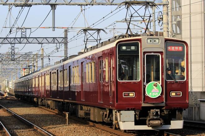【阪急】春の臨時直通列車運行
