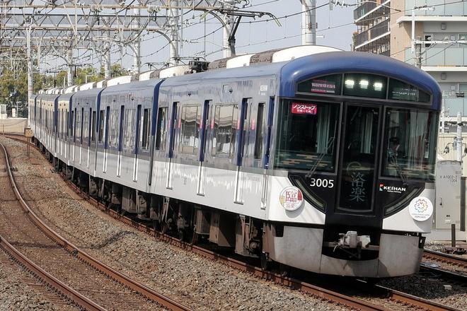 【京阪】3000系使用の臨時快速特急「洛楽」運転