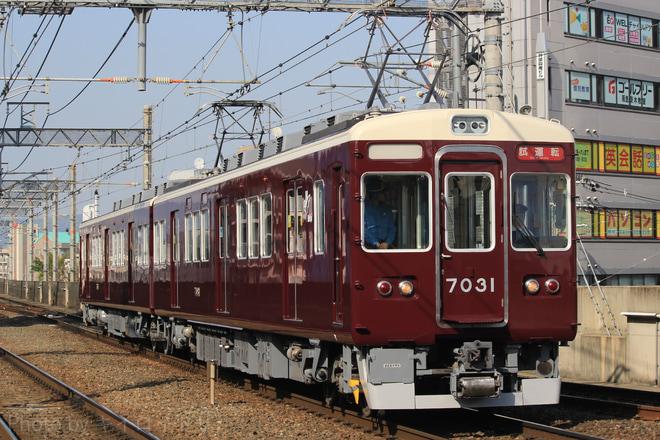 【阪急】7000系 7031F 出場試運転実施