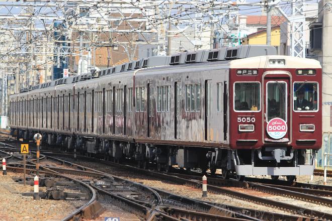 【阪急】5000系車両誕生50周年記念列車運行開始