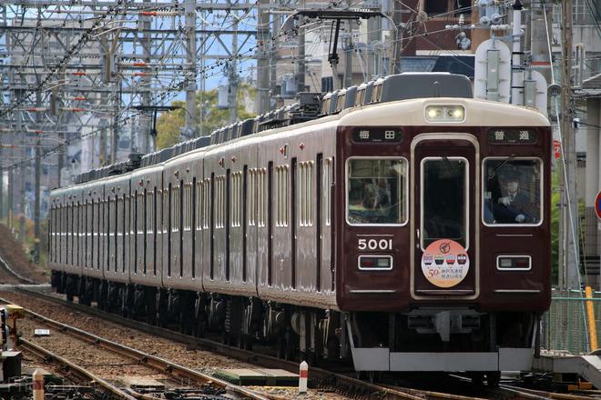 【阪急】『神戸高速線 開通50周年』記念ヘッドマーク掲出