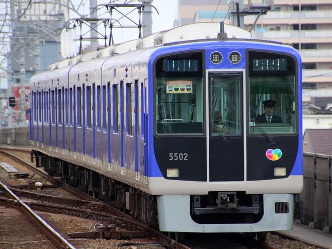 【阪神】神戸高速鉄道開通50周年記念HM・副標掲出