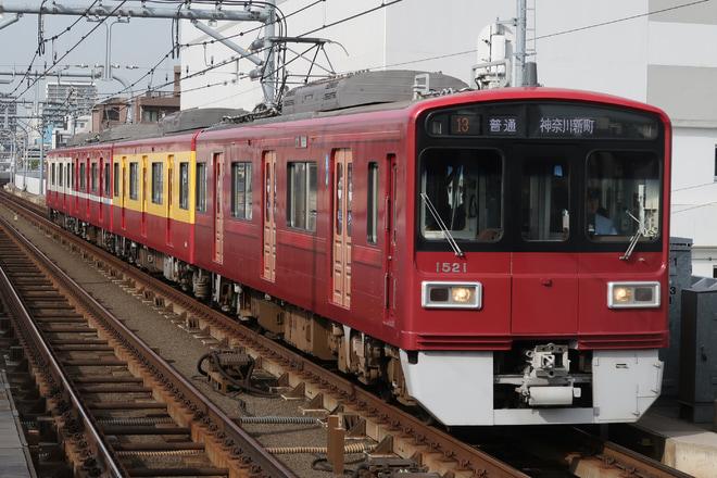 【京急】「京急120年の歩み号」本線普通車運用に