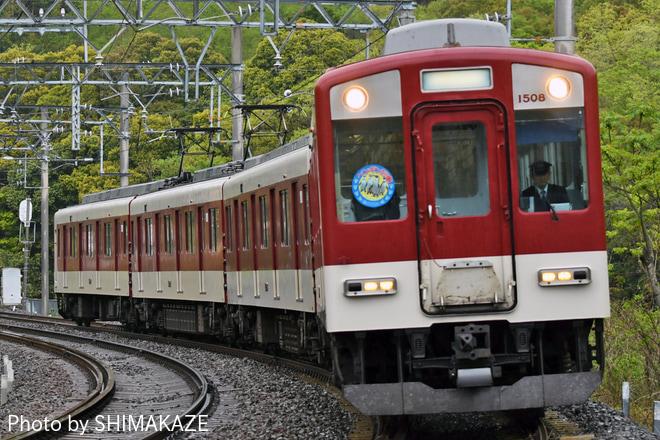 【近鉄】ペンギン列車(20180415)