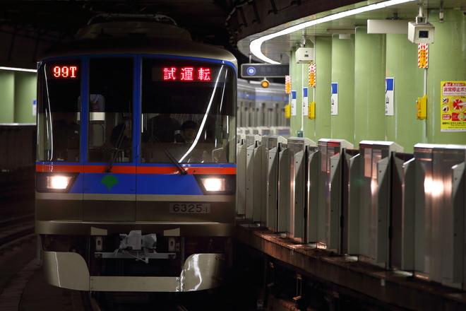 【都営】6300形6325F出場試運転