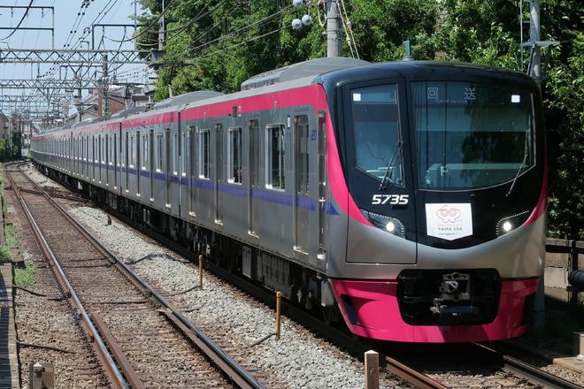 【京王】5000系5735F使用の「京王線スペシャル電車」運転
