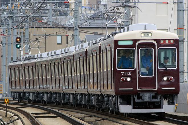 【阪急】7000系 7012F リニューアル後の出場試運転実施
