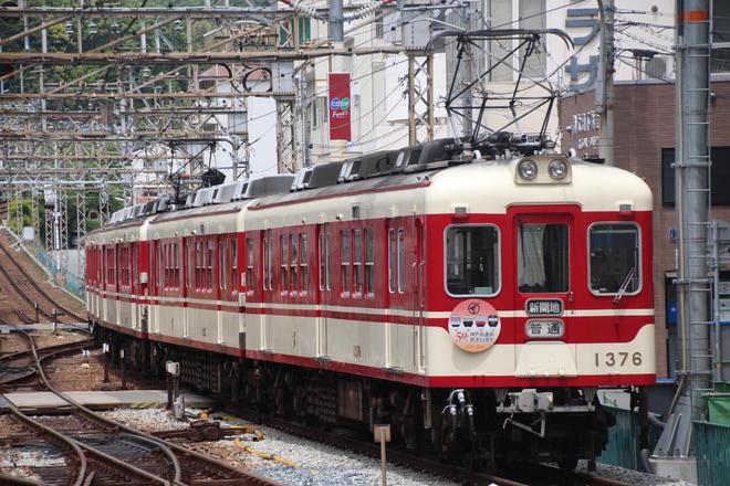 【神鉄】神戸高速鉄道開通50周年記念HM掲出