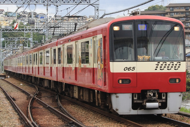 【京急】『赤い電車でお出かけ!リラックマのイチゴケーキ号』団体列車運行