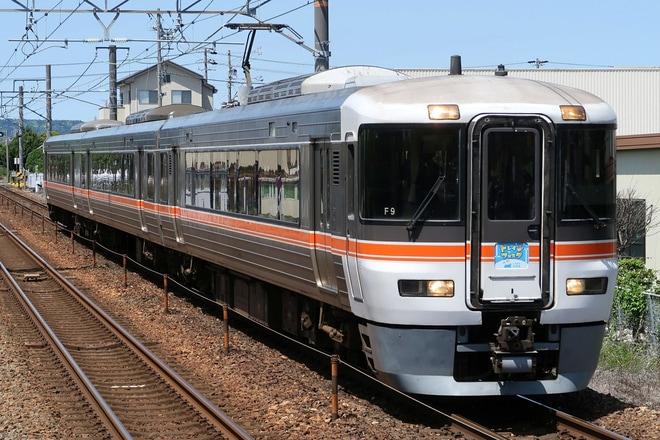 【JR海】臨時急行「トレインフェスタ号」運転 (2018)