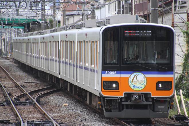 【東武】TJライナー運行開始10周年記念HM掲出と出発式開催