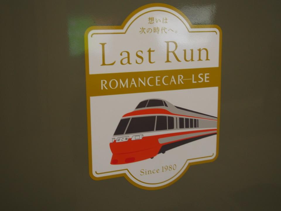 【小田急】「ホームウェイ85号」7000形LSEで運転