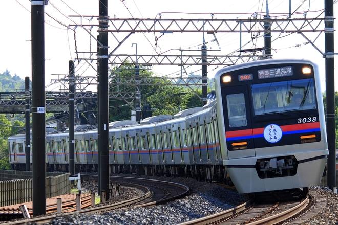 【京成】『城ヶ島マリンパーク号』運行 (7月7日)