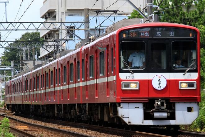 【京急】『成田山号』運行 (7月7日)