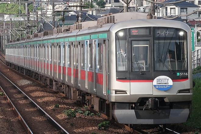 【東急】臨時列車「時差Bizライナー」運転(2018)