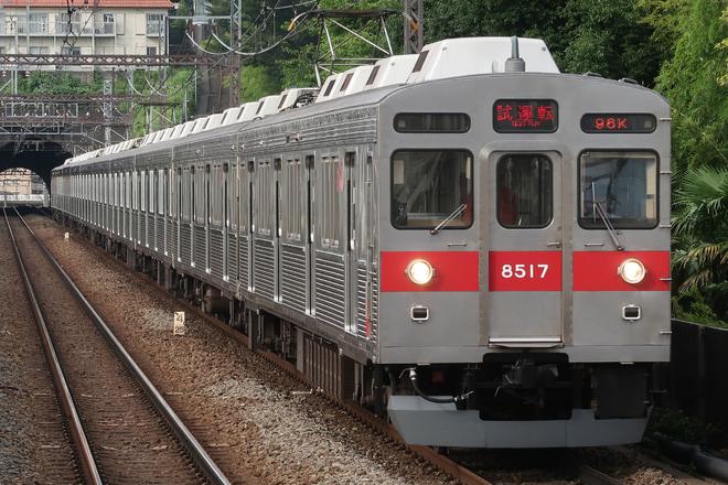 【東急】8500系8617F 試運転