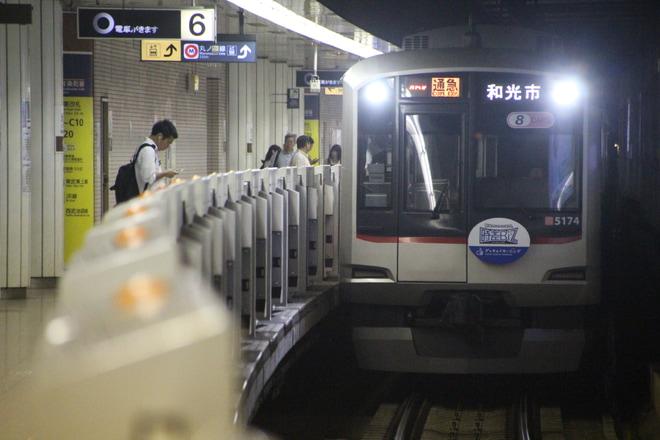 【東急】臨時列車「時差Biz特急」運行